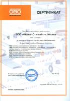 Сертификат дистрибьютора OBO Beterman 2015