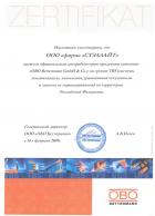 Сертификат дистрибьютора OBO Beterman 2009