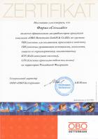 Сертификат дистрибьютора OBO Beterman 2010