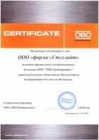 Сертификат дистрибьютора OBO Beterman 2012
