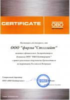 Сертификат дистрибьютора OBO Beterman 2013