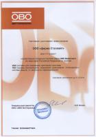 Сертификат дистрибьютора OBO Beterman 2014
