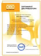 Сертификат дистрибьютора OBO Beterman 2018